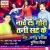 Listen to Nache Da Gori Tani Sat Ke from Nache Da Gori Tani Sat Ke