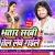 Listen to Hello Hello from Bhatar Sakhi Tel Lebe Gail