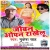Listen to Asahi Biti Ka Rat Ho from Joban Open Rakhelu