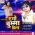 Listen to Mar Jaim Chumma Bina from Ago Chumma Bina