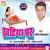 Listen to Dewaru Ta Dubai from Khatiya Par