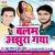 Listen to Jale Na Hik Bhar Nachabu from Balam Ajhura Gaya