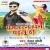 Listen to Rahi Akela Ta Fekela Dhela from Prem Ratna Dhan Pailu Ho