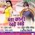Listen to Bhail Umariya Solah Baris  from Thhanda Ka Di Khade Khade