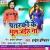 Listen to Patarki Ke Bhul Jaiha Na from Patarki Ke Bhul Jaiha Na