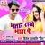 Listen to Akkad Bakkad from Bhatar Rakhe Bhada Pe