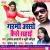 Listen to Tohake Pyar Pukarata from Garmi Aso Kaise Sahai