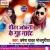 Listen to Tode Ke Rahe Dil from Tohar Joban Ke Goodnight