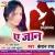Listen to Gharwa Man Laage Naahi from A Jaan
