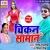 Listen to Lahanga Tora Gold Ke from Chikan Saman