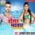 Listen to Saiya Rakhe Maal from Dosar Bhatar