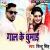 Listen to Kawan Milal Chaudi from Gaal Ke Chumai