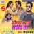 Listen to Dil Bhail Ba Pagal Ho from Phonwa Bhatar Rakha Ta