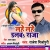 Listen to Chali Kuchh Din Raja from Lahe Lahe Dalaba Raja