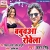 Listen to Bhar Thhehun Sari Uthhai Dihi Na from Babuwaa Rowela