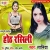 Listen to Utpati Bhatar from Hoth Rasili