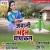 Listen to Jawaniya Hay Daiya from Jawani Bhail Chapakal