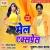 Listen to Dhokha Kaila Ke Baad from Mail Express
