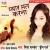Listen to Mar Jana Mit Jana from Pyar Mat Karna