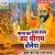 Listen to Bharat Ka Bachcha Bachcha from Bharat Ka Bachcha Bachcha Jai Shree Bolega
