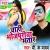 Listen to Karejwa Me Sat Gaili from Chahi Bhojpuriya Bhatar
