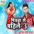 Listen to Tohar Roopwa Deewana from Piyawa Se Pahile - 3