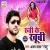 Listen to Suna Ae Rani Rubi from Rubi Ke Khubi
