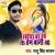 Listen to Chhod Ke Tu Chal Gailu from Saiya Ba 2g Ta Hum Bani 4g