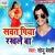 Listen to Sawat Piya Rakhale Ba from Sawat Piya Rakhale Ba