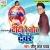 Listen to Didi Re Tor Dewar from Didi Re Tor Dewar