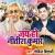 Listen to Jai Ho Nitish Kumar from Jai Ho Nitish Kumar