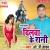Listen to Chakar Chheda Bana Deba Ka from Dilwa Ke Rani