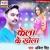 Listen to Laika Hokhe Wala Ba from Kela Ka Khela