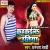 Listen to Saiya Sarkari Milal Ba from Kuhkaila Ratiya