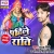 Listen to Aara Chowk Pa from Pahile Raati