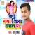 Listen to Gaya Jila Bawal Ha from Gaya Jila Bawaal Ha