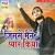Listen to Odhaniya Pe Naam from Jisse Maine Pyar Kiya