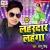 Listen to Naya Chhokri Ke Rakhle Ba Kaniya from Lahardar Lahanga