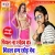 Listen to Daradiya Dihala Ae Balam from Piyal Na Chhodab Ta Dihal Hum Chhod Deb