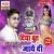 Listen to Chhodi Apna Tu Bhatar Ke from Diya But Jaye Di