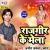 Listen to Matric Me Fail Bhailu from Rajgeer Ke Mela