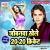 Listen to Ghot Nata Bihan Ho Jai from Jobanawa Khele 20-20 Cricket