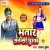 Listen to Salensar Kam Kare Na from Bhatar Salensar Chhuwawe - 2