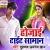 Listen to Ho Jai Tight Saman from Hojai Tight Saman