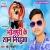 Listen to Nirahuwa Bhojpuri Ke Shan from Bhojpuri Ke Shan Nirahuwa