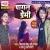 Listen to A Pinky Tu Jaan Lebu Ka from Pagal Premi