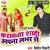 Listen to Apna Lover Se from Karawata Shadi Apna Lover Se
