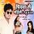 Listen to Bhul Gailu Naihar Ke Pyar from Piyawa Se Pahile - Again