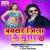 Listen to Buxer Jila Dala Dali from Buxer Jila Ke Musar