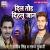 Listen to Dil Tod Dihalu Jaan from Dil Tod Dihalu Jaan